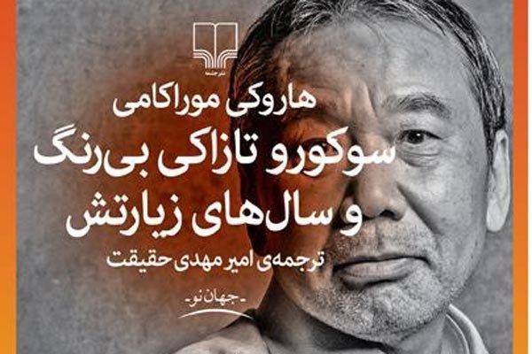 امیرمهدی حقیقت سوکورو تازاکی بی رنگ را به ایران آورد