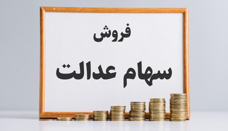 علت کم واریز شدن پول سهام عدالت چیست؟ ، پاسخ 3 بانک ملت،ملی و تجارت