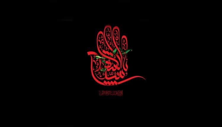 3 متن روضه شب عاشورای سوزناک، از کریمی، سلحشور و میرداماد